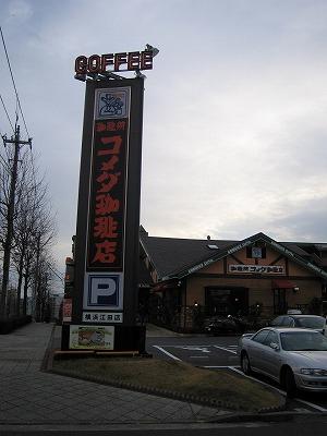Komedayokohamaeda