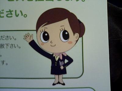 Midorikochan