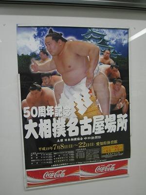 Nagoyabasyoposter