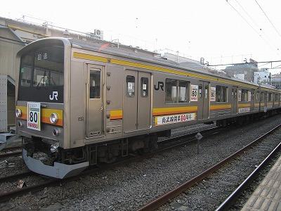 Nanbuline80yearhm_mizonokuchi
