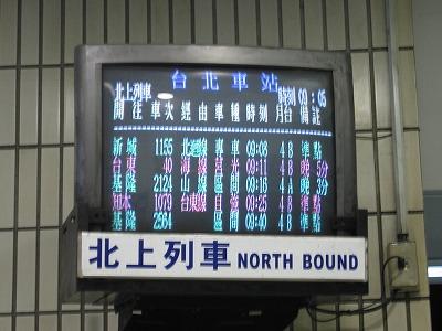 Northtbound_timetable