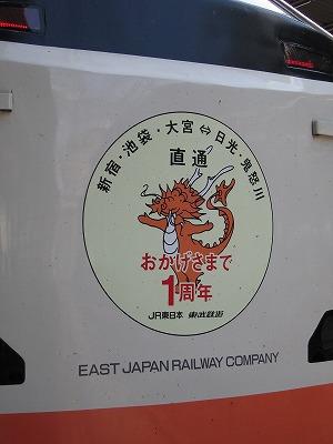 Oneyear_485kinugawa