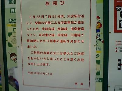 Owabi_kitayono
