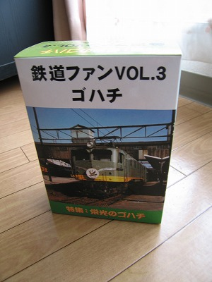 Railfan3_package
