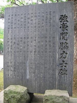 Sekiwakehi