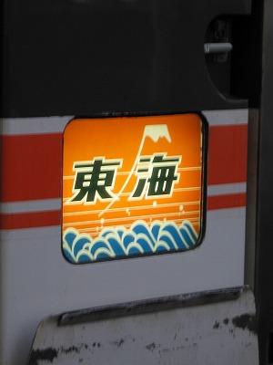 Tokaihmshizuoka