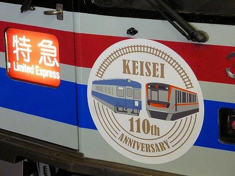 京成創立110周年ヘッドマーク'19.8.27
