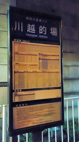 川越的場バス停'19.6.24