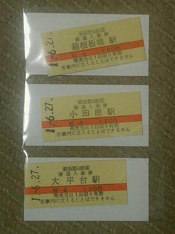 箱根登山鉄道硬券入場券