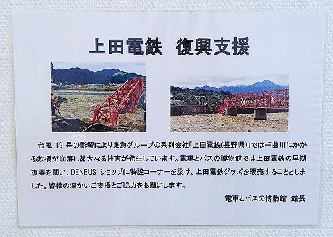 上田電鉄復興貼紙@電車とバスの博物館'19.11.22