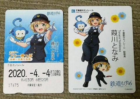 葭川となみ柄ホリデーフリーきっぷ&コレクションカード