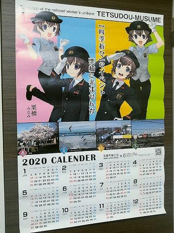 栗橋みなみ2020年カレンダー