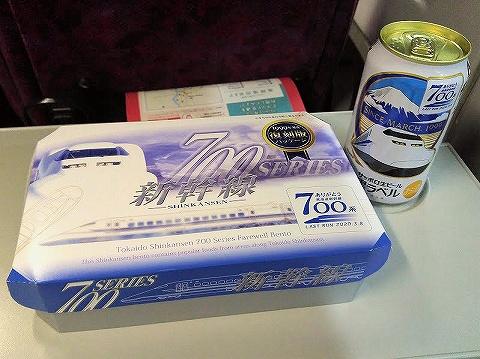 ありがとう東海道新幹線700系弁当パッケージ'20.2.8