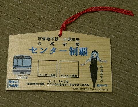 横浜市営地下鉄記念一日乗車券