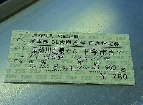 SL大樹6号座席指定券'20.3.20