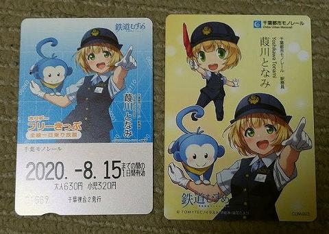 ホリデーフリーきっぷ&葭川となみコレクションカード第3弾