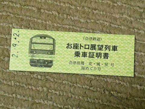 お座トロ展望列車乗車証明書