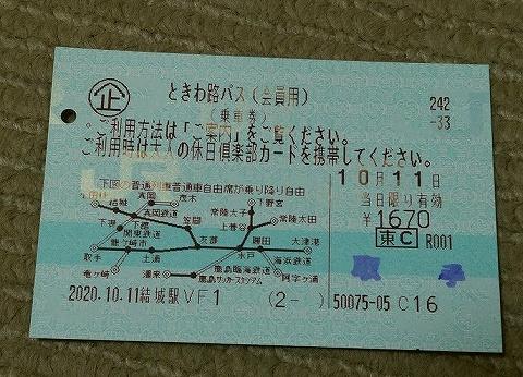 ときわ路パス'20.10.11