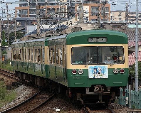 伊豆箱根鉄道3000系@三島田町'20.8.10-1