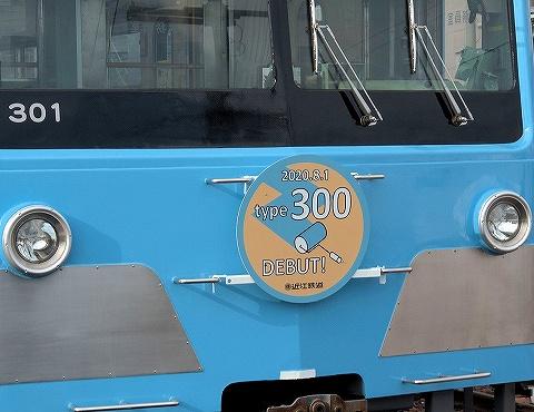 300形ヘッドマーク'20.8.1