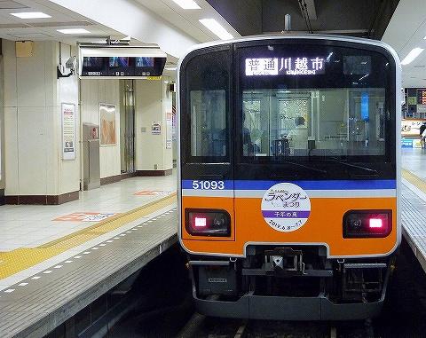 東武50090系@池袋'19.7.7