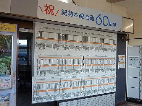 紀勢本線全通60周年記念@亀山'19.8.5