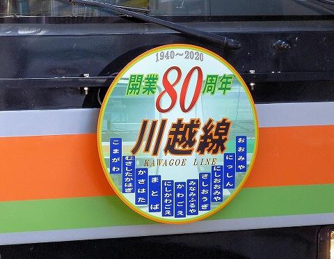 川越線開業80周年ヘッドマーク'20.8.18-2