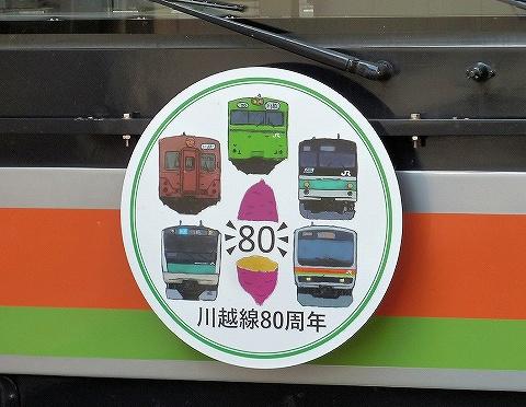 川越線開業80周年ヘッドマーク'20.8.18-1
