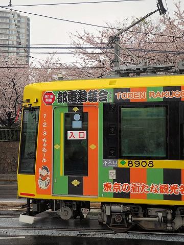 都電落語会ラッピング'17.4
