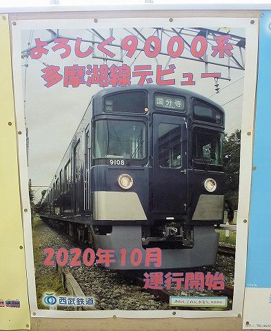 9000系ポスター@萩山'20.10.4