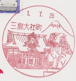 三島大社町風景印'19.7.26
