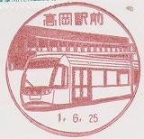 高岡駅前局風景印'19.6.25