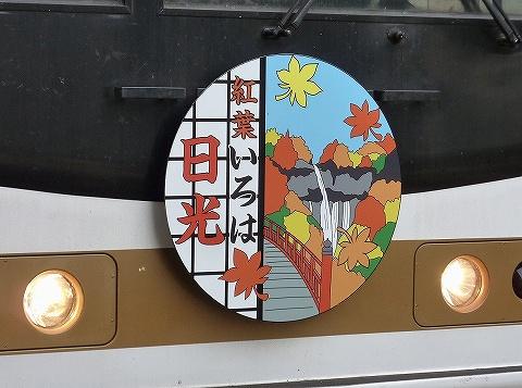 快速紅葉いろは日光号ヘッドマーク'19.11.3