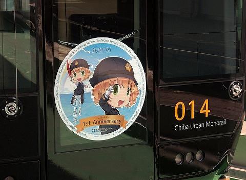 葭川となみデビュー1周年ヘッドマーク'20.8.15
