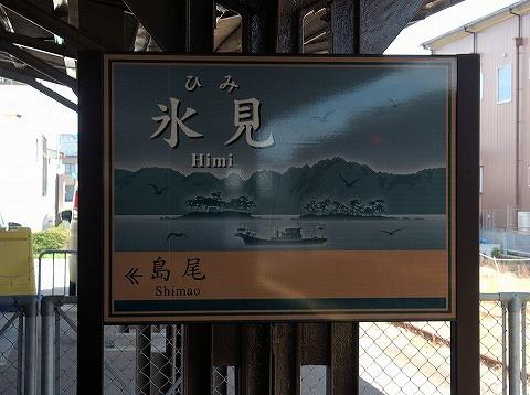 氷見駅名板'19.6.25