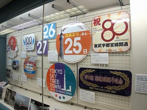 平成を彩ったヘッドマーク展示@東武博物館'19.6.30