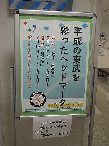 平成を彩ったヘッドマーク看板@東武博物館'19.6.30