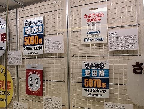 平成の東武を彩ったヘッドマーク企画展示@東武博物館'19.8.17