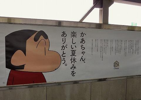 クレヨンしんちゃん広告@春日部'19.9.1
