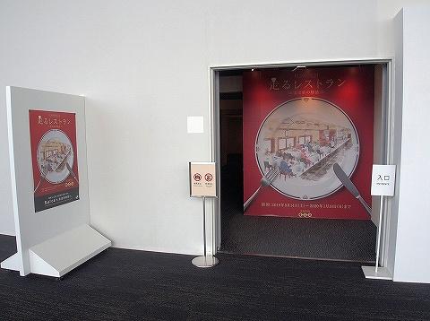 企画展入口@鉄道博物館'19.9.26