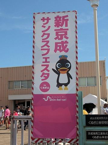 新京成サンクスフェスタ入口@くぬぎ山車両基地'19.10.5
