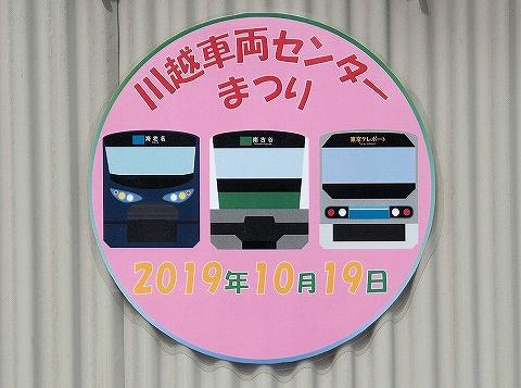 歓迎ヘッドマーク@川越車両センターまつり'19.10.19