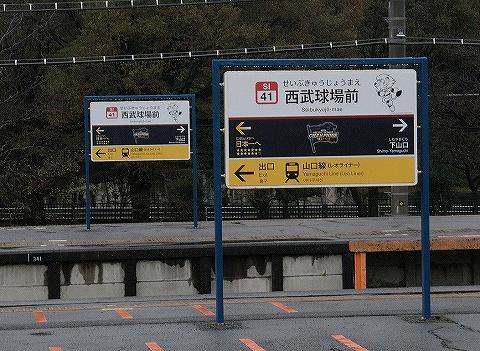 西武球場前駅名板'19.10.29