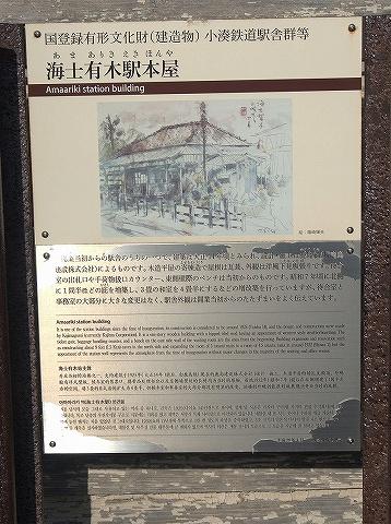 海士有木駅説明板'19.11.2