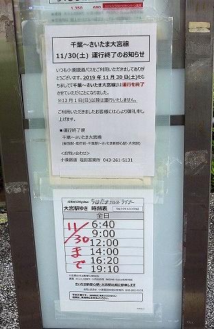 ちばたまライナー廃止のお知らせ@蘇我駅東口'19.11.25