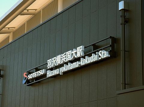 羽沢横浜国大駅名'19.11.30