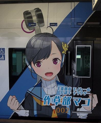 作草部マコラッピング'19.12.10