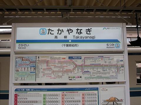 高柳駅名板'19.12.21