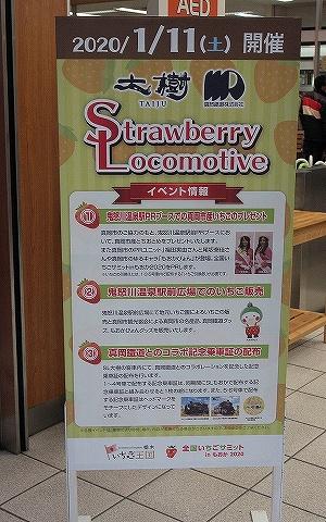 StrawberryLocomotive看板@鬼怒川温泉'20.1.11