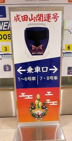 成田山開運号乗り場案内@京成上野'20.1.18